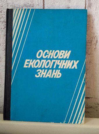 Основи екологічних знань. Тернопіль. 1995 р.