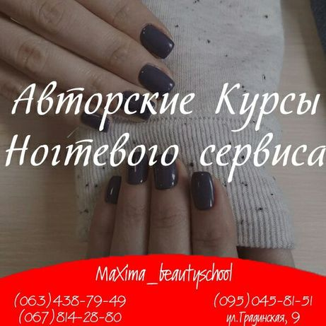 АКЦИЯ!!! Курсы маникюра, педикюра, моделирования ногтей