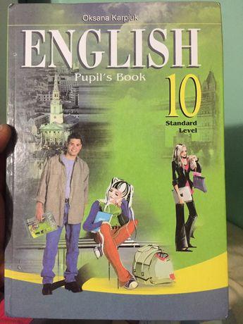English 10 клас