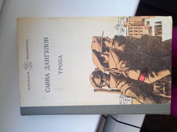 Книга Слава Дангулов Тропа книжка литература