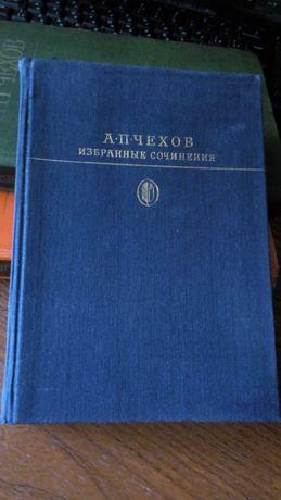Чехов А.П. избранные произведения
