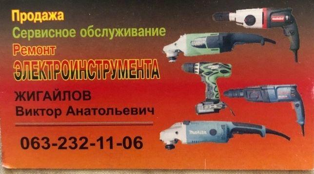 Продажа электро и бензоинструмента. Ремонт и запчасти