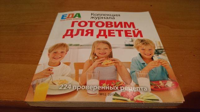Продам книжку Готовим для детей .