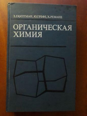 Продам книгу: Органическая химия / З.Гауптман, Ю.Грефе, Х.Ремане
