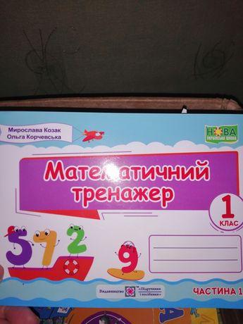 Математичний тренажер 1 клас