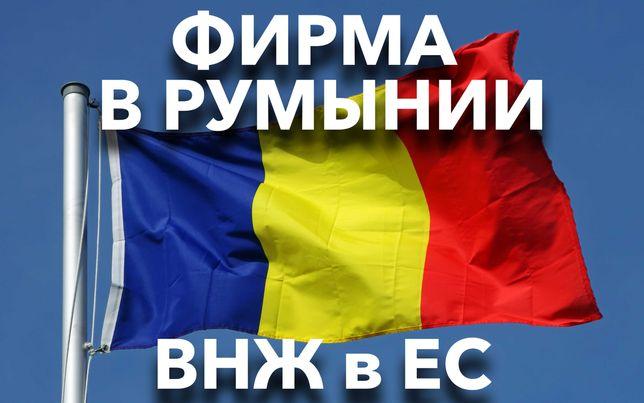 Фирма в Румынии (ЕС) и ВНЖ, единый налог - 3%