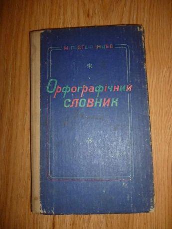 Орфографічний словник