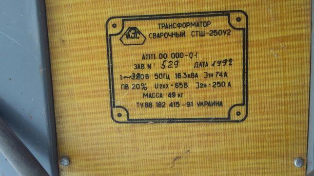 Продам сварочый трансфрматор СТШ 250У2