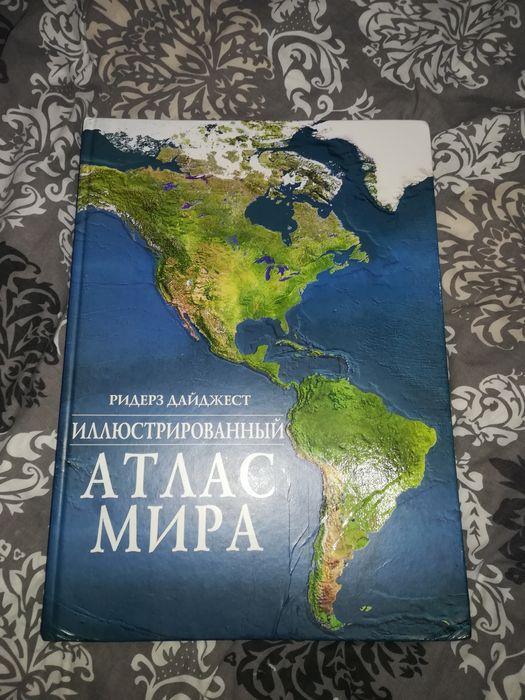 Атлас Мира Мукачево - изображение 1