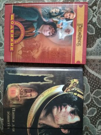Дневники Властелин Колец (Lord of the Rings, Володар Перснів)