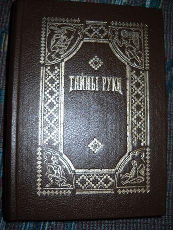 книга тайны руки 1990 репринт