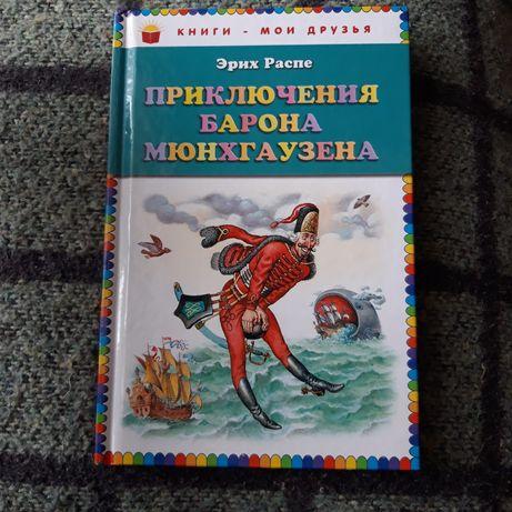 """Сказки Эрих Распе """"Приключения Барона Мюнхаузена"""""""