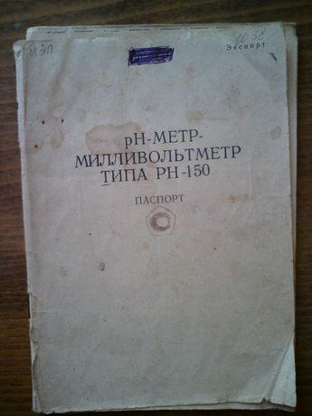 Паспорта приборов КФК-2, РН-МЕТР типа РН-150,измерительный УПИП-60М