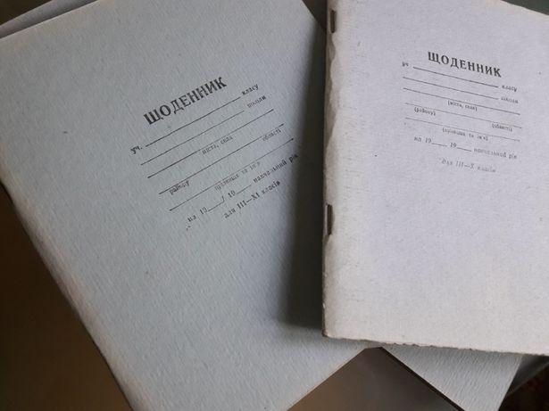 Дневник винтаж ретро 1991 год Щоденник
