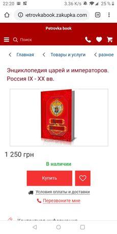 Энциклопедия царей и императоров IX-XX века