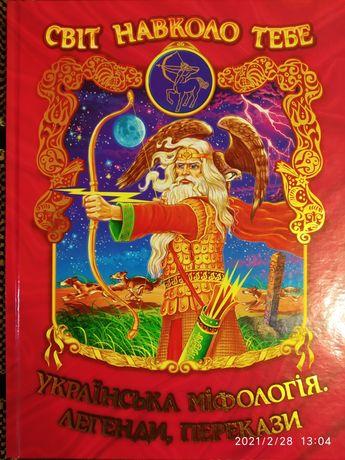 Українська міфологія. Книжка для дітей