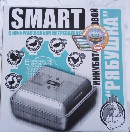 Инкубатор Рябушка с терморегулятор Smart інкубатор цифровой
