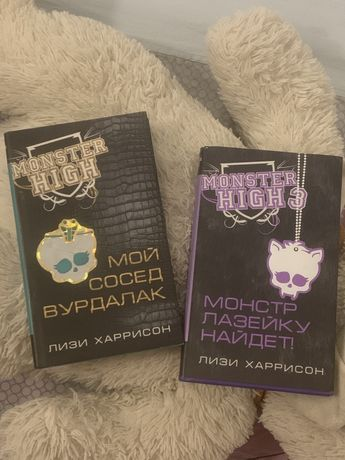 книги monster high