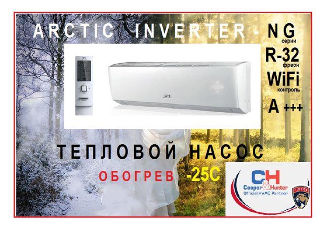 Кондиционер на обогрев -25 Cooper&Hunter CH-S09FTXLA-NG Arctic А+++