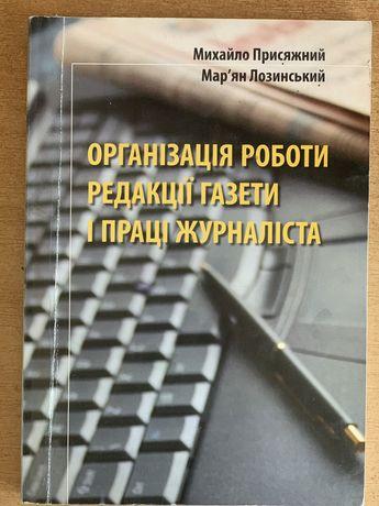 Організація роботи редакції газети і праці журналіста