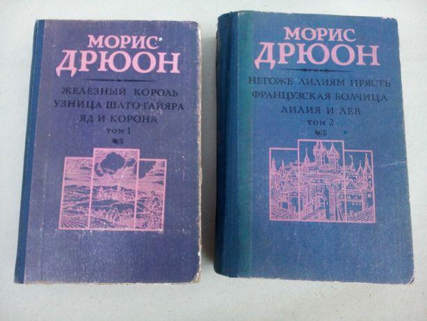 Морис Дрюон. В двух томах.