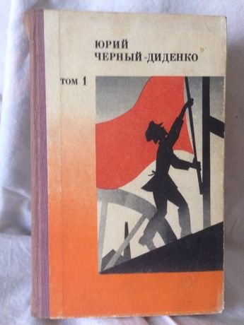Юрий Черный - Диденко Сочинения в двух томах 1977
