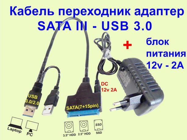 "Кабель переходник адаптер SATA HDD SSD 2.5"" 3.5"" USB3.0 + блок питания"