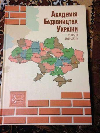"книга ""Академія будівництва України"""