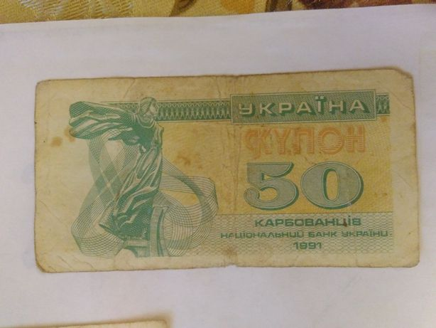 банкнота Украина купон 50 карбованцiв 1991