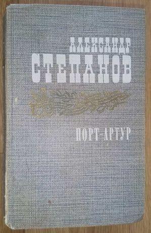 "Александр Степанов ""Порт-Артур"""