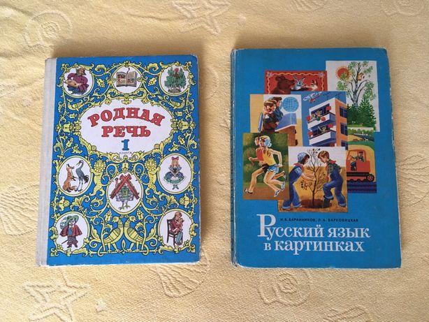 Русский язык в картинках Родная речь
