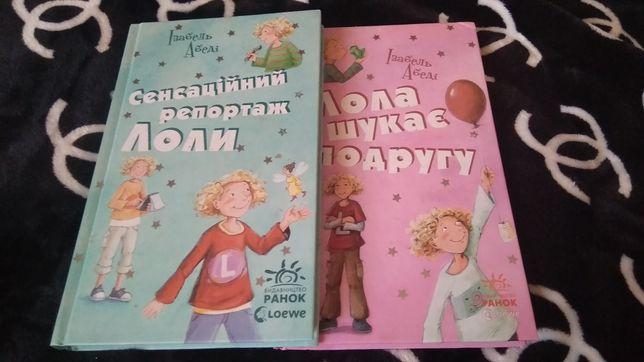 Книги для девочки