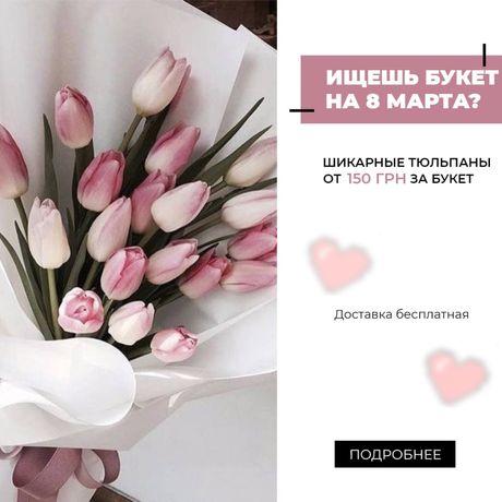 Доставка цветов на 8 марта БЕСПЛАТНО!