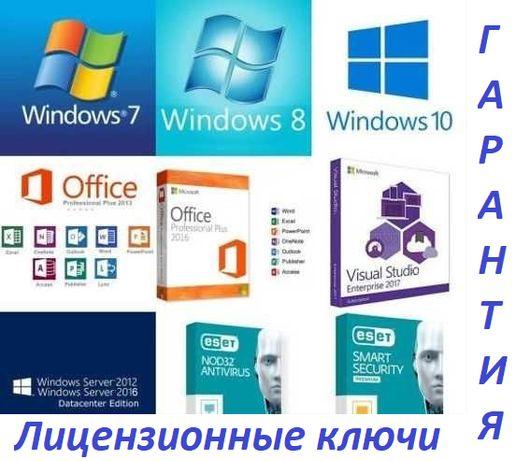 Лицензия Windows 10 8.1 7 Pro Home Ultimate Enterprise Server оригинал