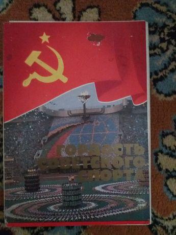 Набор открыток гордость советского спорта