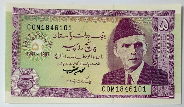Pakistan banknot UNC