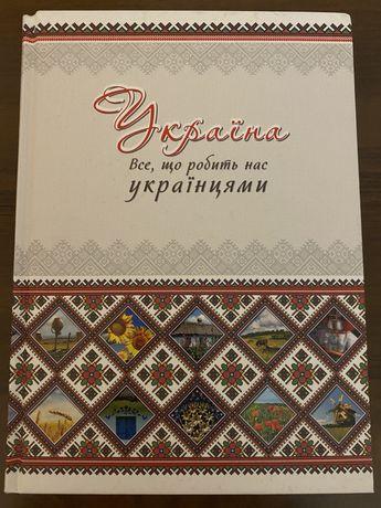Подарункова книга Україна. Все, що нас робить українцями
