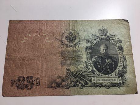 Nota muito antiga de 25 Rublos de ano 1909