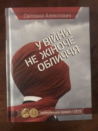 Світлана Алексієвич - У війни не жіноче обличчя