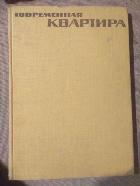 """Книга """"Современная квартира"""""""