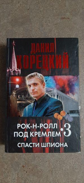 Рок-н-рол под Кремлём. Данил Корецкий