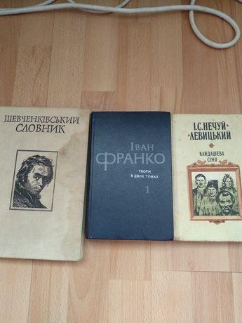 Книги українською