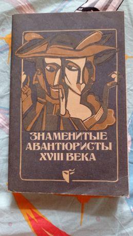 Знаменитые авантюристы XVIII (18) века 1991 г. Казанова,граф Калиостро