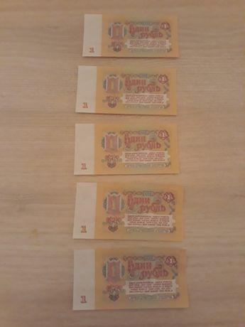 1 рубель (5 шт.) 1961
