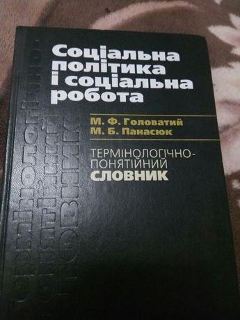Словник з соціальної політики і соціальної роботи