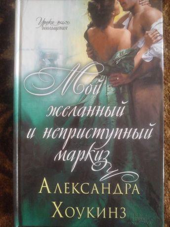 """Книга Александра Хоукинз """" Мой желанный и неприступный маркиз """""""