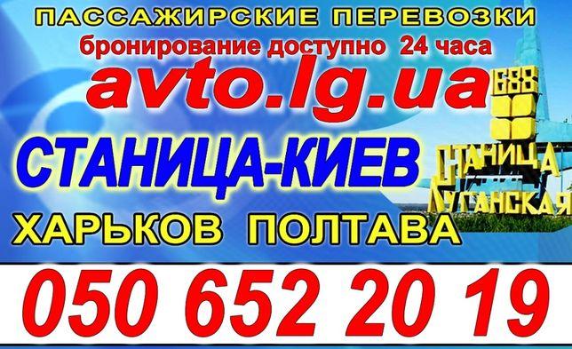 Автобус Станица - Киев, Станица - Харьков, Луганск - Днепр, Запорожье.