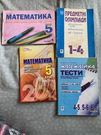 Математика 4,5,6,7 клас