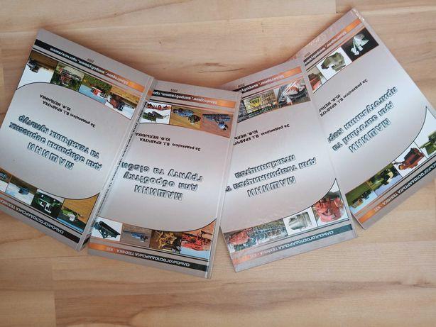 збірка книг серії сільськогосподарські машини