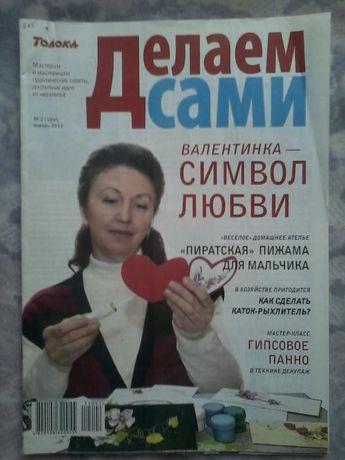 Журналы для рукоделия\хендмейда (4 штуки)